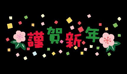kinga-shinnen_ume_text_968