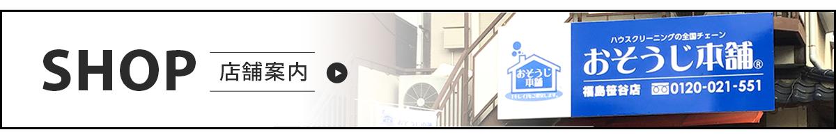 おそうじ本舗福島笹谷店